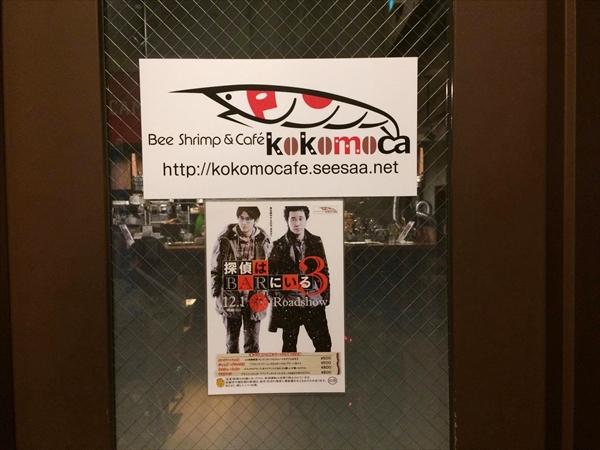 kokomoca(ココモカ)出入口扉