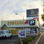 TSUTAYA厚別西4条店