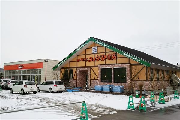 コメダ珈琲・江別一番町店