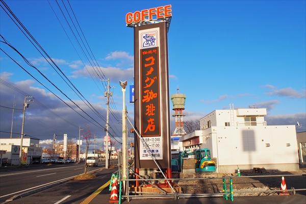 コメダ珈琲・江別一番町店の立て看板