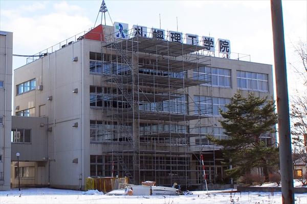札幌理工学院・改修工事中