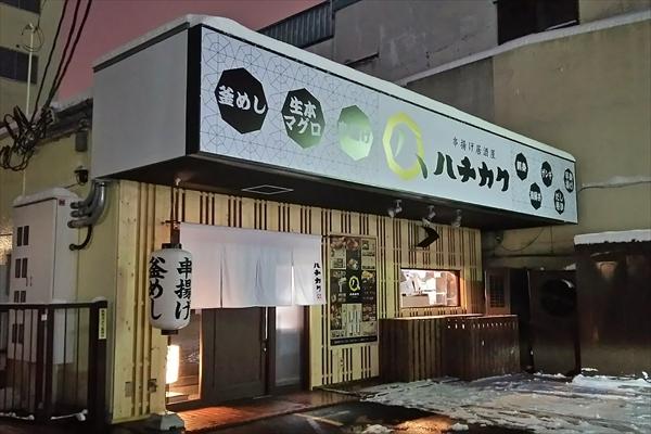 串揚げ居酒屋ハチカク