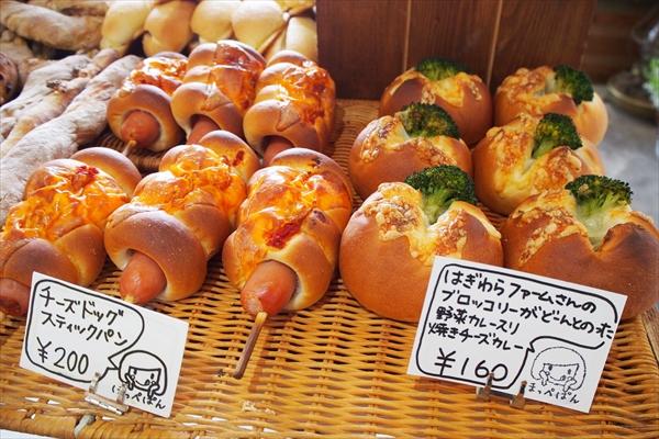 江別産ブロッコリーパン