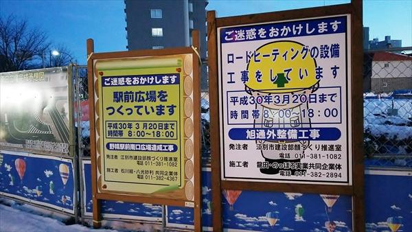 野幌駅前南口広場造成工事・旭通外整備工事