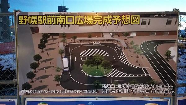 野幌駅前南口広場完成予想図