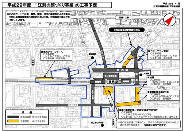 江別の顔づくり事業の工事予定・地図