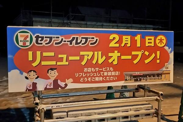 セブンイレブン江別東野幌店リニューアルオープン予定