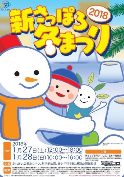新札幌冬まつり2018