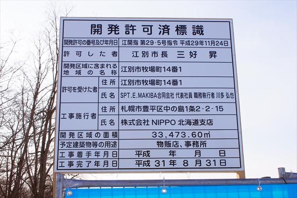 江別蔦屋書店・工事看板