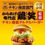 ロッテリア鶏笑コラボチキンバーガー