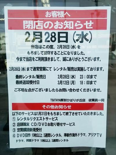 TSUTAYA厚別ひばりが丘店閉店のお知らせ