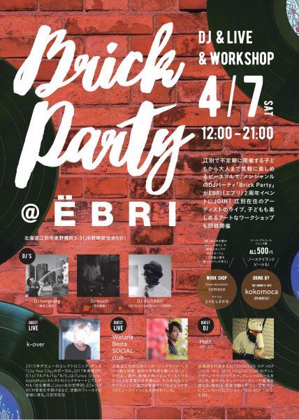 Brick Party Vol.2フライヤー(チラシ)
