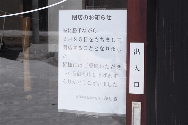 「ゆらぎ」閉店のお知らせ