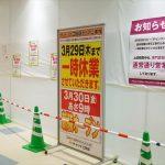イオンタウン江別店・新装オープン