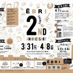 エブリ(EBRI)2周年記念イベント・フライヤー