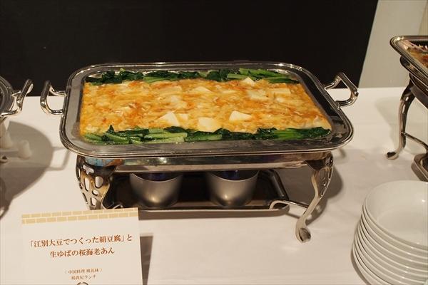 江別大豆でつくった絹豆腐と生湯葉の桜海老あん