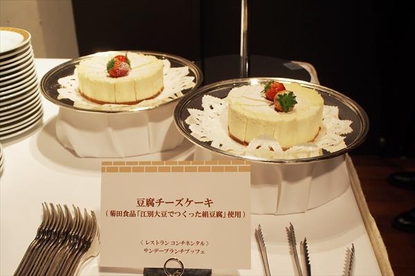 豆腐チーズケーキ・菊田食品