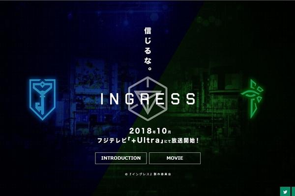 イングレス・アニメ化