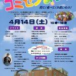 江別市コミセン祭り2018