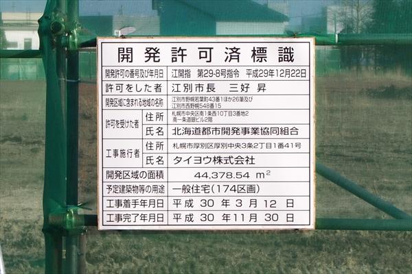 グリーンタウン野幌若葉町・工事看板