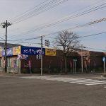 北のたまゆら江別店