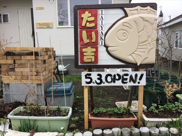 たい焼き「たい吉」オープン