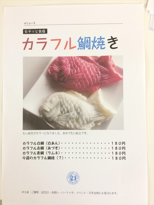 カラフル鯛焼き種類・値段表