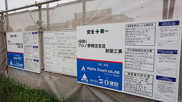プロノ野幌住吉町店・工事看板