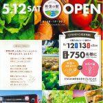 野菜の駅ふれあいファームしのつ2018オープン