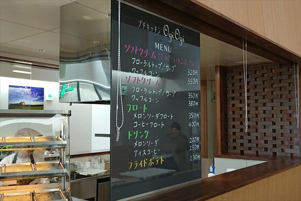 プチキッチンオギオギ・メニュー