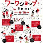 EBRIものづくりワークショップ