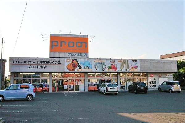 プロノ江別店