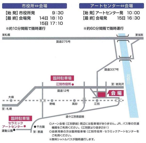 江別やきもの市シャトルバス運行時刻表・臨時駐車場地図