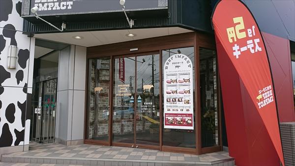 ビーフインパクト江別店・出入口