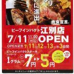ビーフインパクト江別店オープン記念割引