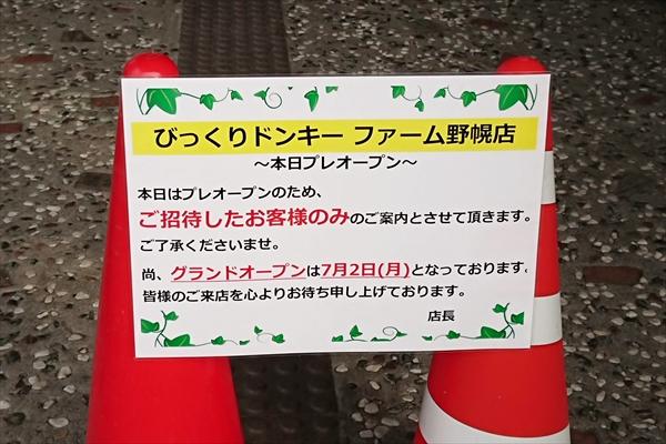 びっくりドンキー野幌店プレオープン