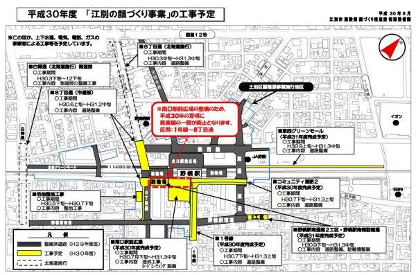 平成30年度「江別の顔作り事業」の工事予定地図