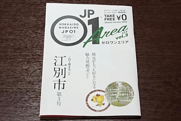 JP01江別市・第3号