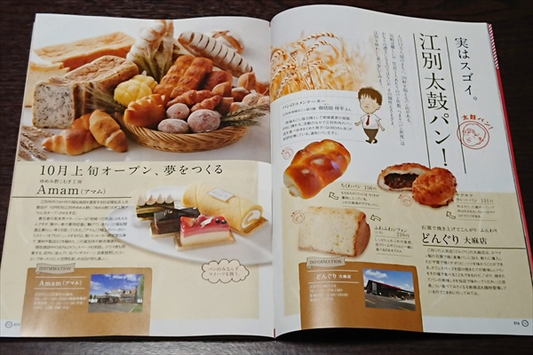 江別のパン屋さん特集