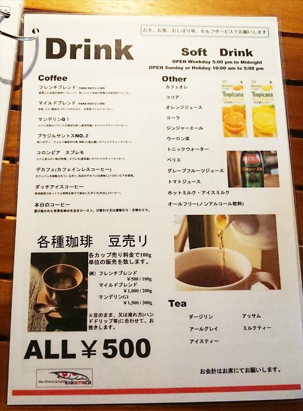 コーヒー・ソフトドリンクメニュー