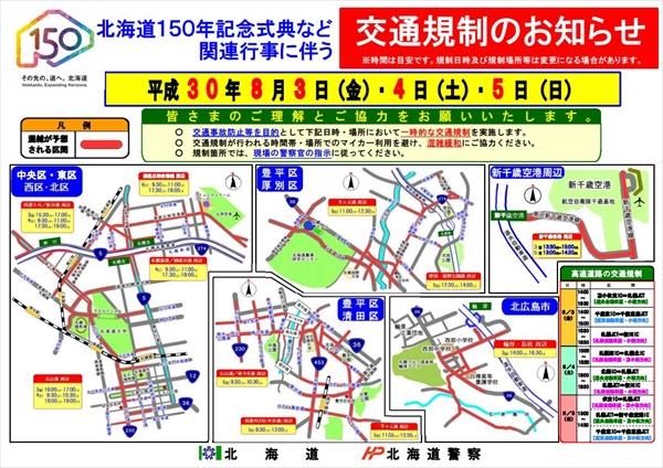 両陛下北海道訪問・交通規制