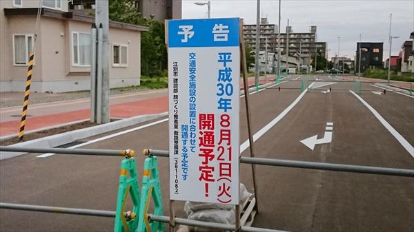 野幌駅南通り延長部分開通予告看板