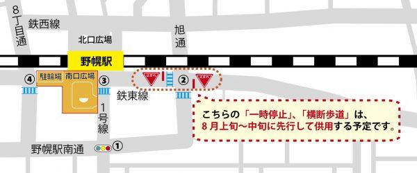 鉄東線に一時停止標識、野幌駅南通に信号機設置