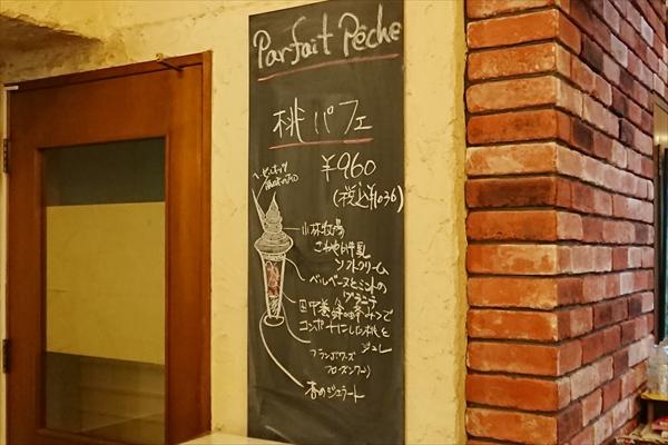 桃パフェ解剖図