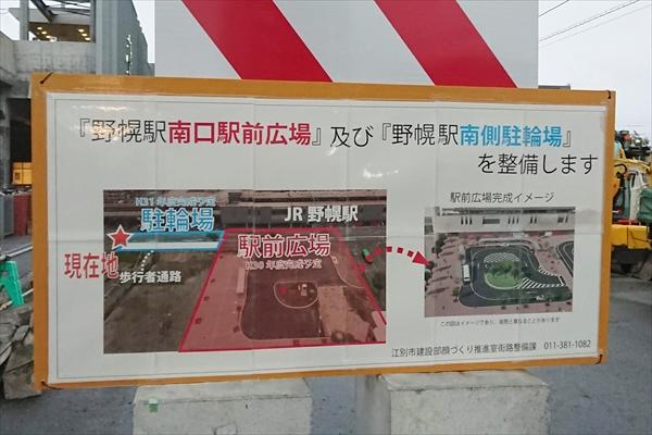 南口駅前広場完成予想図
