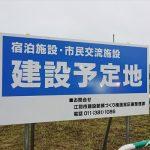 宿泊施設・市民交流施設建設予定地看板