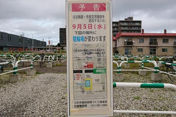 駐輪場移設案内図