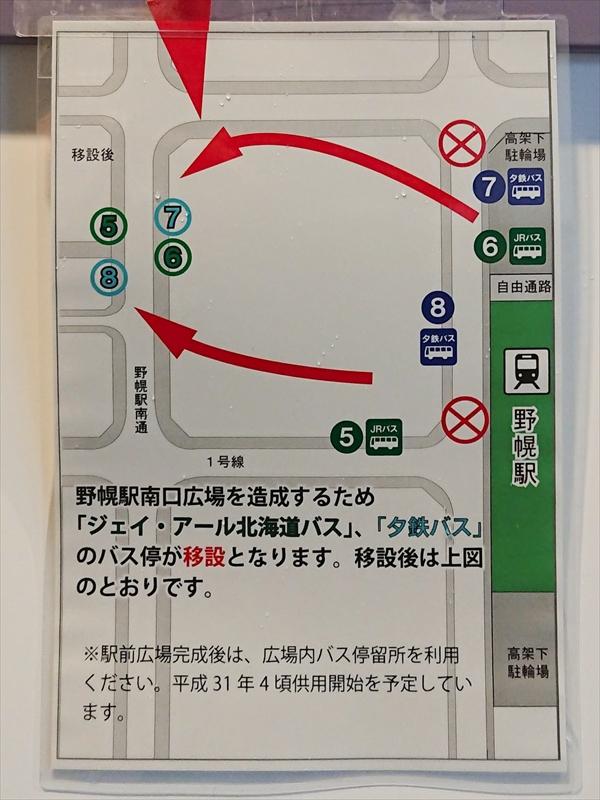 野幌駅南口バス停移動先の場所マップ