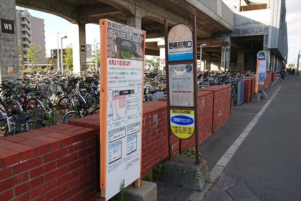 野幌駅南口停留所(バス停)