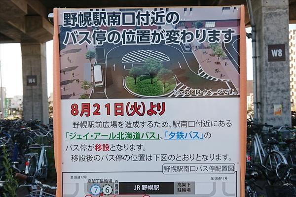 野幌駅南口バス停移転のお知らせ
